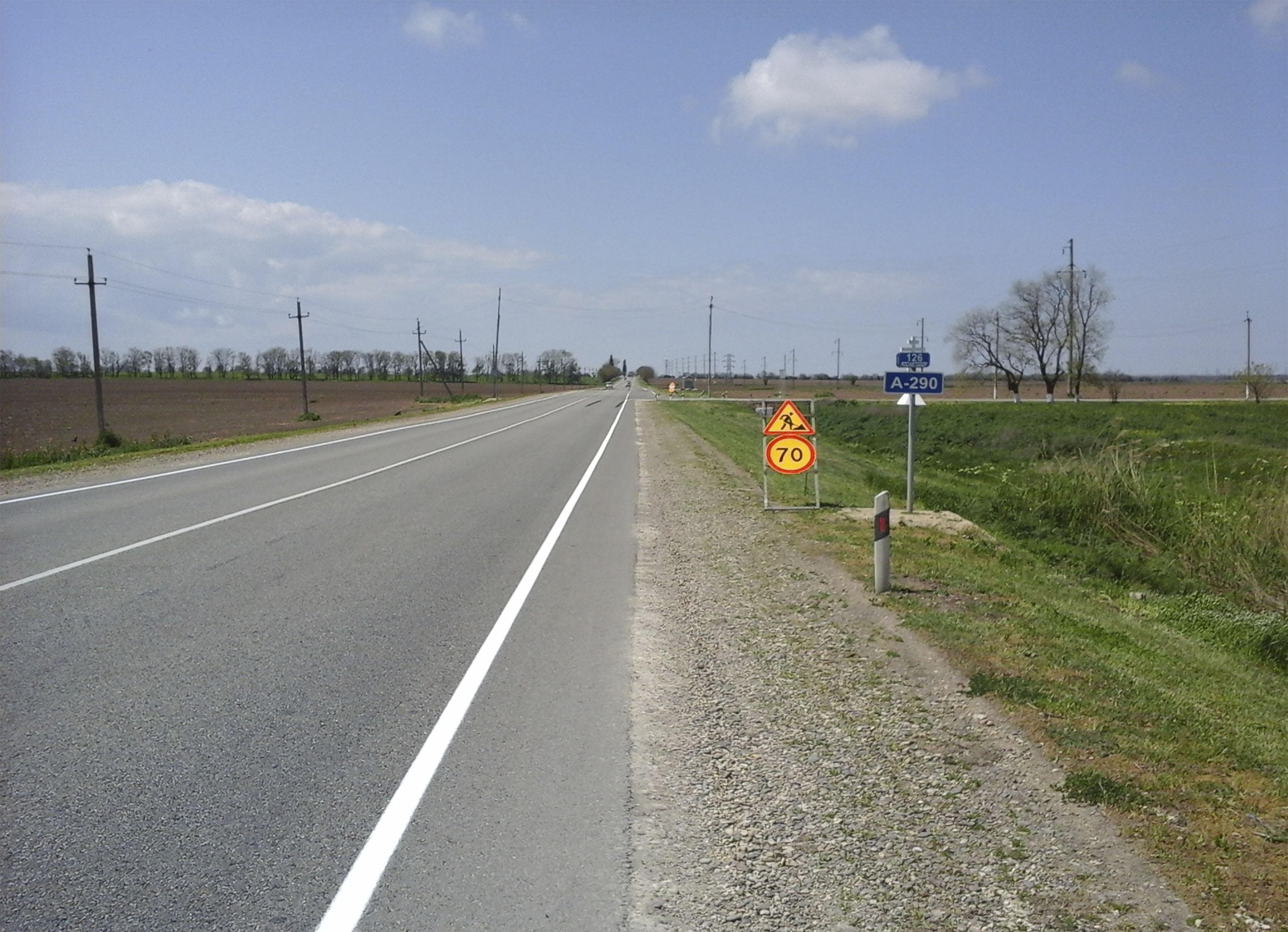 Картинки по запросу трасса а 290