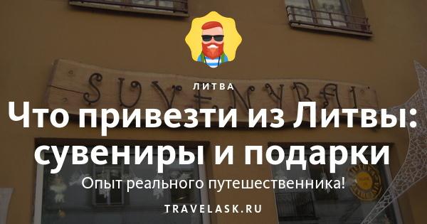 Литва что привезти в подарок