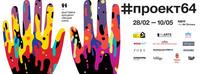 15 апреля в Москве пройдет первый благотворительный аукцион в поддержку уличного искусства