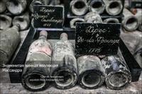 Знаменитая винная коллекция Массандры