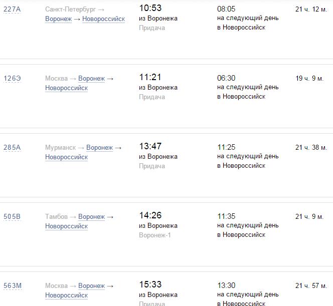 Казань и новороссийск: выберите дату для поиска билетов на поезд казань — новороссийск.