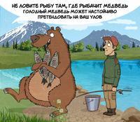 Московский художник нарисовал комикс о правилах поведения с медведями