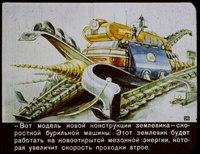 Как видели 2017 год художники СССР середины XX века