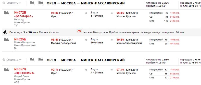 распредвал поезда москва орел курский вокзал расписание вязать