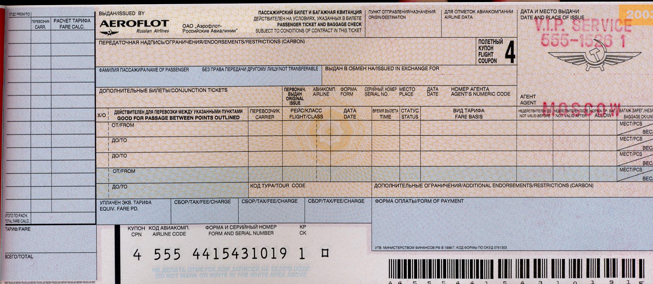 Багажный билет на самолеты регистрация билетов на самолет аэрофлот официальный