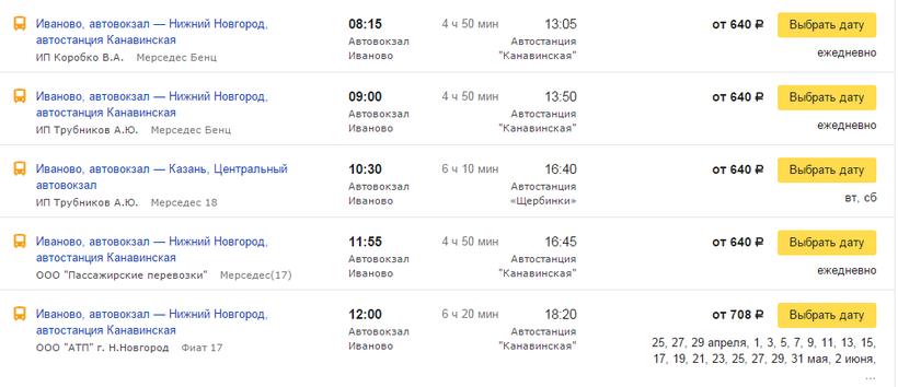 первом матче расписание автобусов нижний новгород павлово автостанция щербинки 2017 открытки