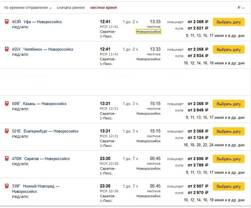 Сейчас на сайте ищут и оформляют билеты из казани в новороссийск 18 пассажиров , и кто-то из них ваш потенциальный попутчик.