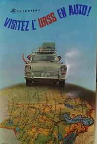 Плакаты, которые использовали в СССР для привлечения иностранных туристов