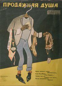 Как советские журналы высмеивали стиляг