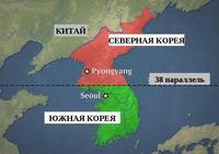 Трагедия одного народа: по чьей вине Корея оказалась разделенной на два государства