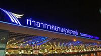 Международный аэропорт в Бангкоке, Таиланд